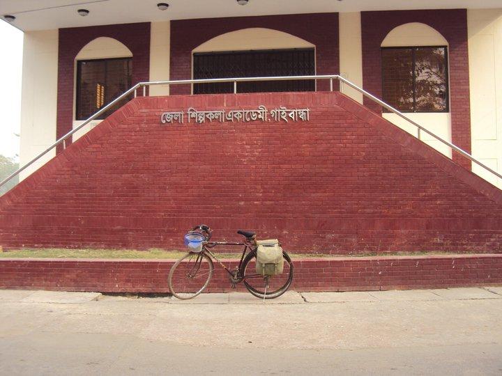 শিল্পকলা একাডেমী, গাইবান্ধা